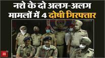 नशे के दो अलग-अलग मामलों में 4 दोषी गिरफ्तार
