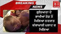 Breaking News:ਲੋਕ ਤਰਸਦੇ ਔਲਾਦ ਨੂੰ,ਇੱਥੇ ਪਲਾਟ ਚ ਕੋਈ ਛੱਡ ਗਿਆ Baby Boy