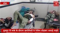 सांबा में ड्यूटी कर रहे पुलिस कर्मियों को कुचलने का प्रयास... मारपीट की... 3 कर्मी घायल