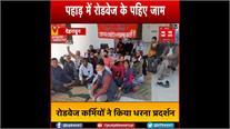 रोडवेज कर्मियों का सरकार के खिलाफ हल्लाबोल, वेतन न मिलने पर किया धरना प्रदर्शन