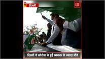 दिल्ली: कोरोना से हुईं 9000 से ज्यादा मौतें,Congress ने की सत्येंद्र जैन के इस्तीफे की मांग