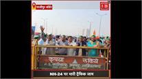 Ghazipur Border पर किसानों का जबरदस्त प्रदर्शन, NH-24 पर भारी Traffic जाम