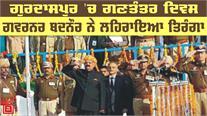 Republic Day: गुरदासपुर में GovernorV P Badnoreने फहराया तिरंगा