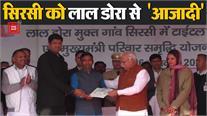 गणतंत्र दिवस पर सिरसी को लाल डोरा से 'आजादी', CM Khattar व Dushyant ने ग्रामीणों को बांटी टाइटल डीड