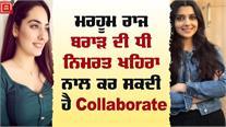 Nimrat Khaira ਨਾਲ Raj Brar ਦੀ ਧੀ ਕਰੇਗੀ Collaborate !
