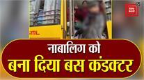 BJP विधायक के स्कूल में उड़ाई जा रही हैं नियमों की धज्जियां,  नाबालिग को बना दिया बस कंडक्टर