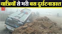 यात्रियों से खचाखच भरी बस गड्ढे में गिरी, करीब 17 लोग हुए घायल