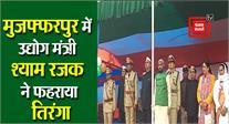 #RepublicDay2020: Muzaffarpur में उद्योग मंत्री श्याम रजक ने फहराया तिरंगा, स्वतंत्रता सेनानियों को किया सम्मानित