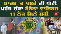 India ਪੁੱਜਾ Corona Virus, 11 ਲੋਕਾਂ ਨੂੰ ਰੱਖਿਆ ਨਿਗਰਾਨੀ 'ਚ