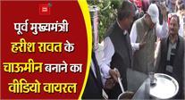 #Haldwani: पूर्व मुख्यमंत्री HARISH RAWAT के चाऊमीन बनाने का वीडियो वायरल, नेता प्रतिपक्ष INDIRA HRIDYESH ने ली चुटकी