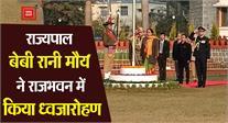 #RepublicDay2020: #Dehradun में 71वें गणतंत्र दिवस पर Governor Baby Rani Morya ने फहराया तिरंगा