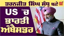 US 'ਚ Taranjit Singh SandhuਬਣੇਨਵੇਂIndian Ambassador