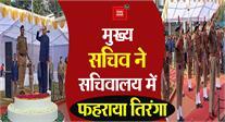 #RepublicDay2020: 71वें गणतंत्र दिवस पर #Chief Secretary Utpal Singh ने फहराया तिरंगा