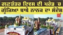 Republic Day: National Prade 'ਚ Punjab ਦੀ ਝਾਕੀ ਨੇ ਮੋਹਿਆ ਮਨ
