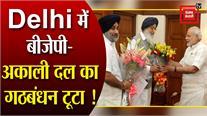 CAA पर अकाली दल ने BJP से बनाई दूरी, दिल्ली चुनाव ना लड़ने का ऐलान