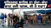 Fatehgarh Sahib'ਚPolice ਨੇ ਚਲਾਇਆ Search Operation