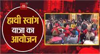 #maghMela2020: #hathi_Swang यात्रा का आयोजन, उमड़ी लोगों की भीड़