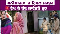 Manimajra 'ਚਖੂਨ ਦੀ ਹੋਲੀ,ਮਾਂ ਤੇ ਬੱਚਿਆਂ ਦਾ Murder