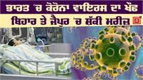 Bihar ਦੀ ਕੁੜੀ 'ਚCorona Virusਦੇ ਲੱਛਣ, Jaipur 'ਚ ਵੀ ਸ਼ੱਕੀ ਮਰੀਜ਼