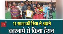 Uttarakhand की बेटी ने किया कमाल, 11 साल की उम्र में बनाया World Record
