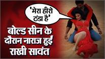 वीडियो शूट के दौरान नाराज हुईं Rakhi Sawant, हीरो को बताया फ्रिज से भी ठंडा