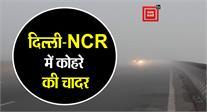 दिल्ली-NCR में कोहरे की चादर, कम विजिबिलिटी के कारण सड़कों पर रेंग रहे हैं वाहन
