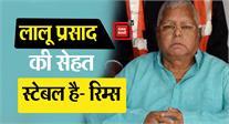 #RANCHI: Lalu prasd के सेहत पर बोले Doctor- 'उनकी Health अभी Stable बनी हुई है'