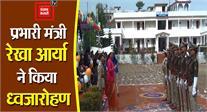 #RepublicDay2020: 71वें गणतंत्र दिवस पर प्रभारी मंत्री #Rekha Arya ने फहराया तिरंगा