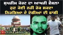 Big Breaking: Nirbhaya ਦੇ ਦੋਸ਼ੀਆਂ ਦਾ ਆਖਰੀ ਪੈਂਤਰਾ Supreme Court ਨੇ ਕੀਤਾ ਫੇਲ੍ਹ