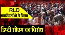RLD कार्यकर्ताओं ने किया Deputy CM के दौरे का विरोध, सरकार के खिलाफ की नारेबाजी