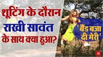 शूटिंग के दौरान राखी सावंत के साथ ऐसा क्या हुआ? वायरल हो रहा वीडियो