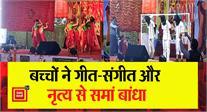 #Pakur: वार्षिकोत्सव में students ने गीत-संगीत और नृत्य से समां बांधा