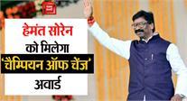 #RANCHI :CM Hemant Soren को मिलेगा 'चैम्पियन ऑफ चेंज' Award, सीएम ने राज्य  की जनता का शुक्रिया अदा किया