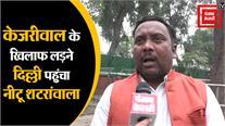 Delhi पहुंचा Neetu Shatranwala, Arvind Kejriwal के खिलाफ लड़ेंगे चुनाव, सुनें पूरी बातचीत