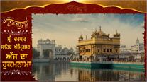 Aaj Da Hukamnama, ਸ੍ਰੀ ਦਰਬਾਰ ਸਾਹਿਬ, ਅੰਮ੍ਰਿਤਸਰ (20 Jan 2020)