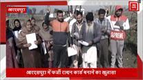 फर्जी राशन कार्ड बनाकर सरकारी राशन पर'डाका',ग्रामीणों की सूझबूझ से हुआ खुलासा