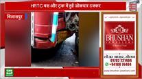 बिलासपुर में HRTC की बस और ट्रक के बीच जोरदार टक्कर