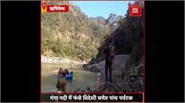 #Rishikesh:  गंगा नदी में फंसे विदेशी समेत पांच पर्यटक, पुलिस ने रेस्क्यू कर बचाई जान