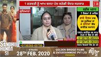 Aam Budjet ਨੂੰ ਲੈ ਕੇ ਮਹਿਲਾਵਾਂ ਦੀ Modi ਸਰਕਾਰ ਤੋਂ ਉਮੀਦ