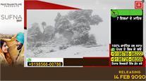 ਪਹਾੜਾਂ 'ਚ Snowfall ਨੇ ਪੰਜਾਬ 'ਚ ਵਧਾਈ ਠੰਡ