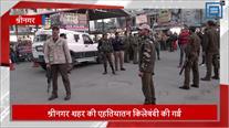 J&Kमें गणतंत्र दिवस समारोह को लेकर highalert,आतंकी हमले की आशंका