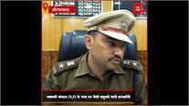 #Aurangabad:नक्सली संगठन PLFI के नाम पर लेवी वसूलने वाले 4 criminal धरदबोचे