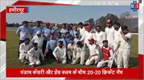 खेल-खेल में छोड़ो नशा-भूलो प्लास्टिक, Punjab Kesari ने Cricket के जरिए जगाई अलख