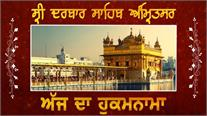 Aaj Da Hukamnama, ਸ੍ਰੀ ਦਰਬਾਰ ਸਾਹਿਬ, ਅੰਮ੍ਰਿਤਸਰ (15 feb 2020)