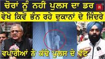 Amritsar में चोरों का आतंक, दुकानों के ताले तोड़ते चोर CCTV में कैद