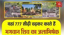 यहां  777 सीढ़ी चढ़कर करते हैं भगवान शिव का जलाभिषेक , यहां पूर्ण होती है हर मनोकामना
