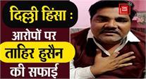 दिल्ली हिंसा में AAP पार्षद का नाम, ताहिर हुसैन ने वीडियो जारी कर दी सफाई