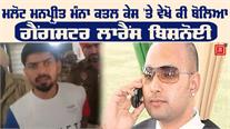 Police केस से बरी Gangster Lawrence Bishnoi मलोट केस पर देखिये क्या बोला
