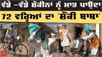 Punjabi विरासत की मुँह बोलती तस्वीर 'तुरले वाला बाबा'