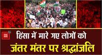 दिल्ली हिंसा के बाद जंतर-मंतर पर 'शांति संदेश मार्च' का आयोजन, कपिल मिश्रा भी रहे मौजूद
